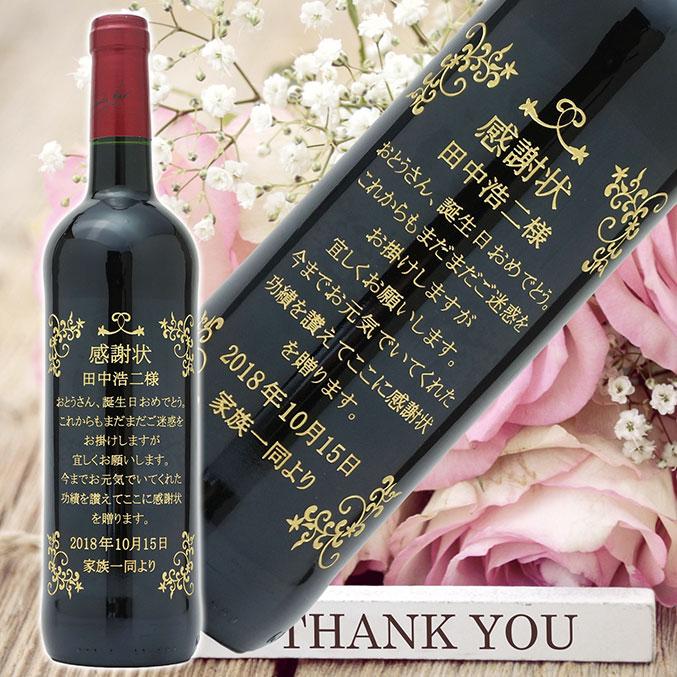 ワインボトル 感謝状